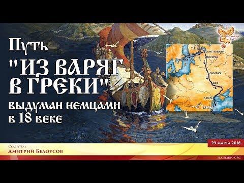 """Путь """"из варяг в греки"""" выдуман немцами в 18 веке. Часть 1"""