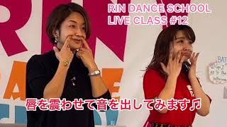 RIN DANCE SCHOOL 【LIVE CLASS】#12 Vocal Danceクラス Into The Unknown イントゥ・ジ・アンノウン アナと雪の女王2 instructor ○Aska Instagram @askasuzuki ...