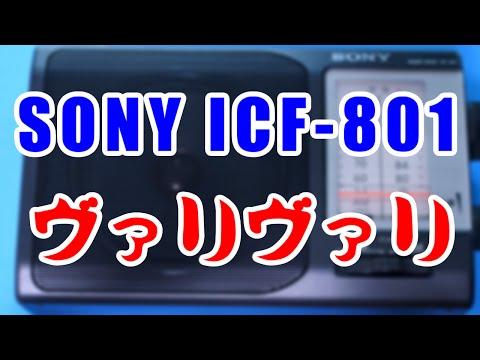 ICF-801(SONYのFM/AMラジオ)が選局時にバリバリいって選局困難な件