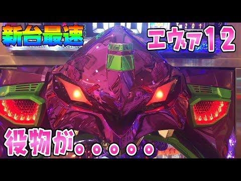 新台最速【エヴァ12】このごみ153養分ポン@渚パチ