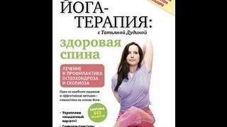 ЙОГА-ТЕРАПИЯ: от проблемного позвоночника к здоровой спине. Нет болям и остеохондрозу!(Болит спина, шея, поясница, «хрустят» суставы... Остеохондроз настолько распространен, что даже молодые..., 2012-05-30T10:29:59.000Z)