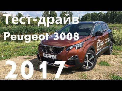 НОВЫЙ Peugeot 3008 Тест-драйв Это просто бомба!