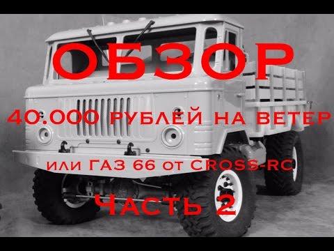 ОБЗОР: как выбросить 40000 рублей или ГАЗ 66 CROSS RC (GAZ 66) часть 2