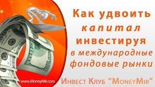 Фондовый рынок: обучение для участников Инвестиционного Клуба MoneyMir от Игоря Васильева
