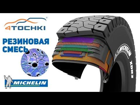 Michelin XDR3 резиновая смесь протектора на 4 точки