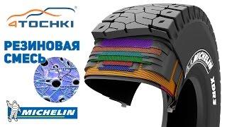 Michelin XDR3 резиновая смесь протектора на 4 точки. Шины и диски 4точки - Wheels & Tyres(, 2017-01-11T12:13:44.000Z)