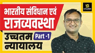Download Supreme court || उच्चतम न्यायालय || Part-1 | For RAS Pre, SI, HM इत्यादि || By Dr. Dinesh Gehlot Mp3 and Videos