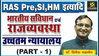 6AM-Supreme court || उच्चतम न्यायालय || Part-1 | For RAS Pre, SI, HM इत्यादि || By Dr. Dinesh Gehlot