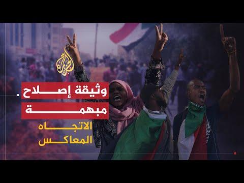 الإتجاه المعاكس -  وثيقة الإصلاح الشامل في السودان thumbnail