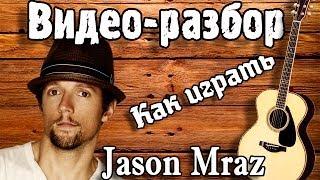 Как играть Jason Mraz-I'm Yours guitar lesson, урок на гитаре для начинающих Без БАРРЭ, видео разбор