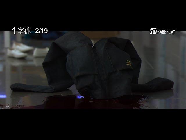 哇!是殺人牛仔褲【牛宰褲】Slaxx 電影預告 2/19(五) 褲斃了!