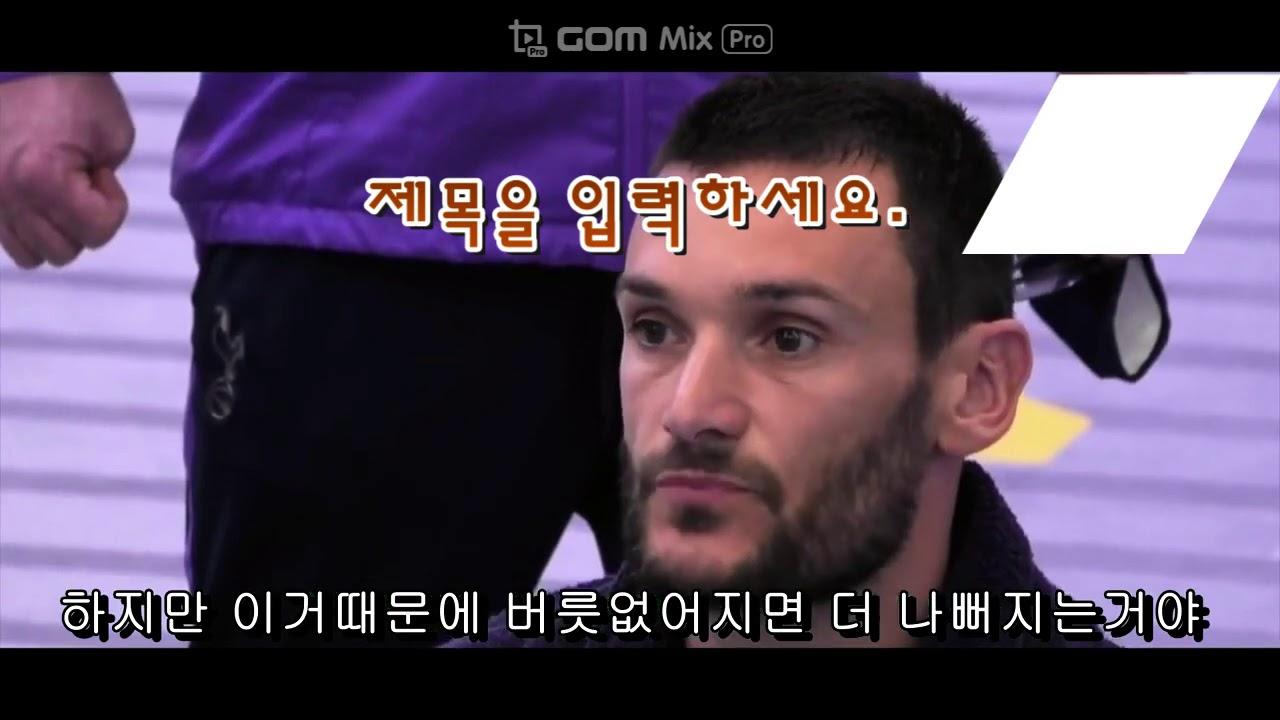 토트넘 다큐 - 손흥민,요리스54fff