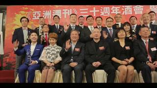 《亞洲週刊》三十週年酒會 暨 頒奬典禮 The 30th Anniversary Yazhou Zhoukan Award Ceremony Hong Kong