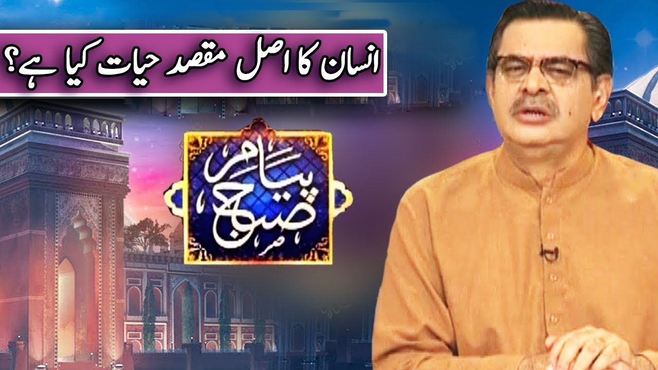Peyam e Subh With Aneeq Ahmed | 2 September 2019 | Dunya News