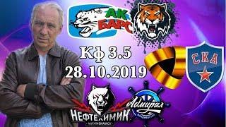 Экспресс КФ 3.5 / Ак Барс Амур / Северсталь СКА / Нефтехимик Адмирал / Прогноз на КХЛ