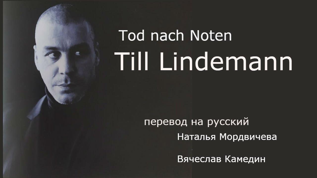 Till Lindemann Tod