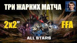 ЖАРКИЕ МАТЧИ в StarCraft II All Stars: 2x2 и Free For All + РОЗЫГРЫШ