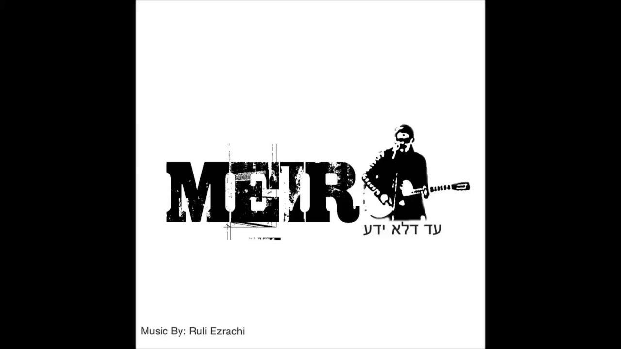 MEIR Rosenberg - Ad delo Yuda [OFFICIAL AUDIO]  עד דלא ידע