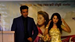 Apu biswas Out bubly In || Superstar Shakib Khan New Film BOSS GIRI ( বসগিরি )