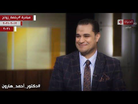 دكتور أحمد هارون يطلق مبادرة (رخصة زواج) للحد من الطلاق والعنف الأسري