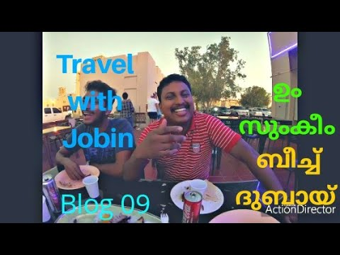 ഉം സുംകീം ബീച്ച് ദുബായ് | Dubai | Beach | Umm | Suqeim | Beach | Malayalam |  Blog |