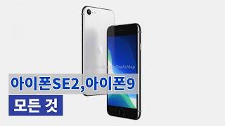 아이폰SE2, 아이폰9의 모든 것