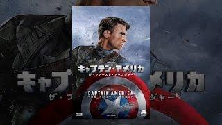 キャプテン・アメリカ/ザ・ファースト・アベンジャー (吹替版) thumbnail