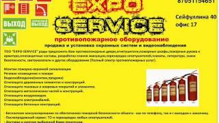 Пожарная сигнализация в Астане(Речевое оповещение о пожаре Видеонаблюдение(монтаж,продажа) Огнезащита деревянных элементов и конструкци..., 2013-06-25T06:21:25.000Z)