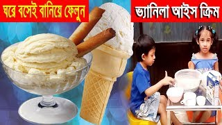 Baby making Vanilla Ice Cream at home | Bangladeshi baby food recipe | Toppa youtube channel