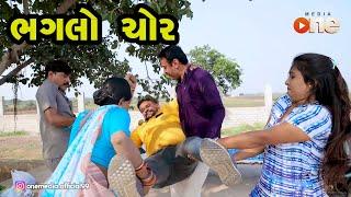 Bhaglo Chor  |  Gujarati Comedy | One Media