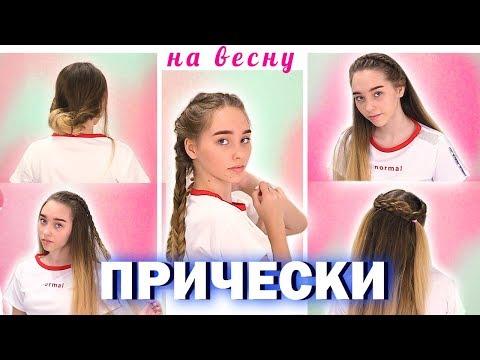ТОП 5 ПРОСТЫЕ ПРИЧЕСКИ НА ВЕСНУ / ЛЕТО 2019 😍 / Лайфхаки для девушек