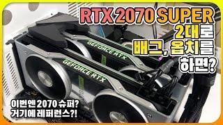 RTX2070 SUPER 2대로 배그, 옵치했는데.. 효과가 있네?! [RTX2070 Super NV Link 게임테스트!]