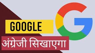 """Google learn English"" ∆ Google will teach you English∆ google english learning app screenshot 2"