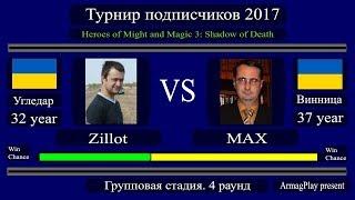 #42-2. HoMM3. Zillot (Цитадель) vs Max (Инферно). Derzhava. Турнир подписчиков 2017