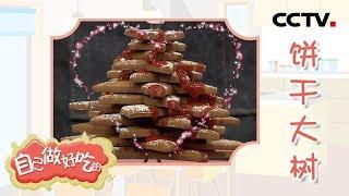 [智慧树]果果美食屋:高颜值的创意美食 可以吃的大树|CCTV少儿