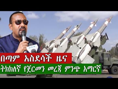 DW Amharic News | Ethiopia በጣም አስደሳች ዜና June 04, 2020
