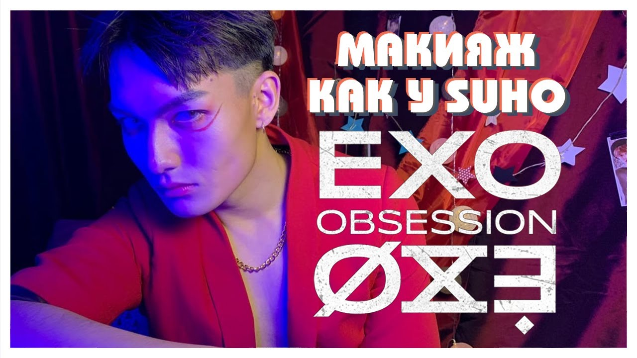 МАКИЯЖ КАК У X-SUHO EXO OBSESSION