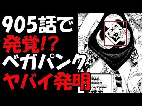 動画 話 ワンピース 905