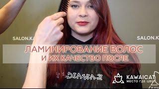 Качество волос после окрашивания ламинирующей краской Антоцианин