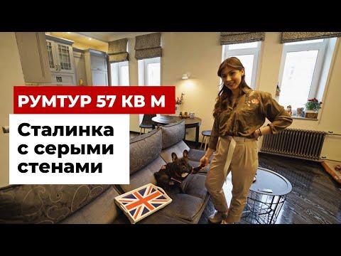 Румтур: классная квартира в сталинке. Ремонт без дизайнера. Интерьер двушки 57 кв. м.