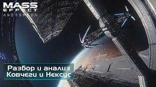 Mass Effect Andromeda - Ковчеги, Нексус и... КВАРИАНЕЦ