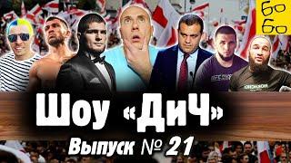 Боксеры за Путина, бойцы ММА за убийцу, инфобизнес Хабиба, Ломаченко и Редкач, Беларусь / Шоу