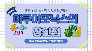 [수경재배] 아쿠아포닉스의 장단점을 알아봅시다!