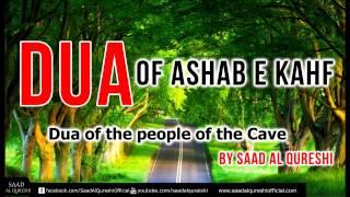 Скачать Красивое Дуа из Корана суры Аль КАХФ