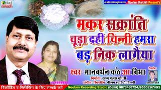 Maithili || चूड़ा दही चीनी || Manvardhan Kanth, Vibha || Chura  Dahi Chini || Neelam Maithili