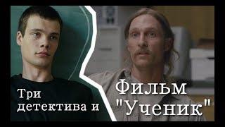"""Detective Druber- фильм """"Ученик"""""""