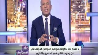 أحمد موسي يكشف السر وراء «قناص اكتوبر»