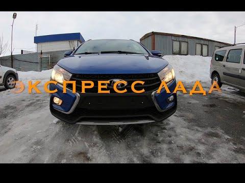 Самый Мощный Цвет LADA Vesta SW CROSS. выдача и обзор автомобиля