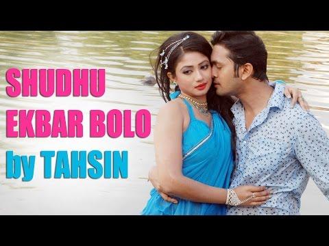 Shudhu Ekbar Bolo (Soul Version) By Tahsin | KISTIMAAT | Arifin Shuvoo | Achol | 2014 thumbnail
