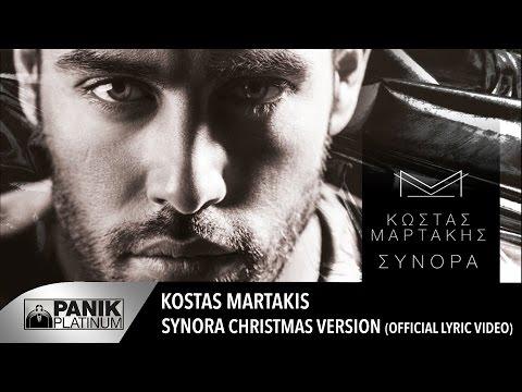 Κώστας Μαρτάκης - Σύνορα (Christmas Version)  Official Lyric Video HQ